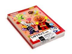 それいけ!アンパンマン(じゆうちょう)赤B5サイズ 【単価¥90】10入  2BY4−1