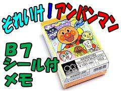 それいけ!アンパンマンB7シール付メモ 【単価¥60】10入