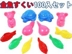 金魚すくい100いりセット 【単価¥570】1入