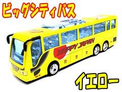 ビッグシティバス イエロー 【単価¥450】1入