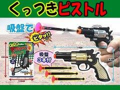 くっつきピストル 【単価¥32】25入