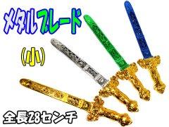 メタルブレード(小) 【単価¥30】25入