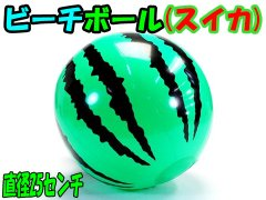 ビーチボール(スイカ)35cm 【単価¥61】15入