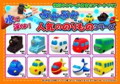 ぷかぷか人気ののりものシリーズ1486 【単価¥33】50入