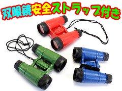 双眼鏡 安全ストラップ付 【単価¥35】25入