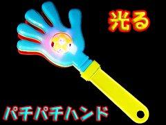 【お買い得】光るパチパチハンド 【単価¥48】12入