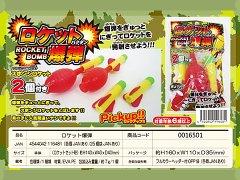 ロケット爆弾 【単価¥29】25入