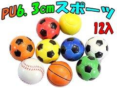 PUボール 6.3cm スポーツ 【単価¥31】12入