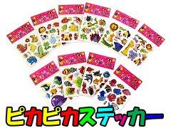 ピカピカステッカー 【単価¥12】50入