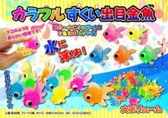 カラフルすくい出目金魚1459 【単価¥9】100入