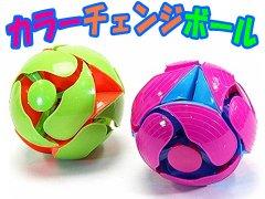 カラーチェンジボール 【単価¥87】12入
