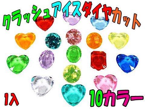 クラッシュアイス ダイヤカット10カラー 506−690 【単価¥900】1入   か25