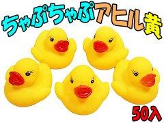笛付ミニアヒル(黄) 【単価¥16】50入