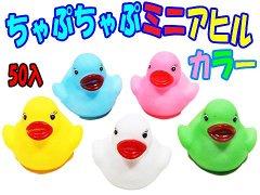 ちゃぷちゃぷミニアヒル カラー 【単価¥15】50入