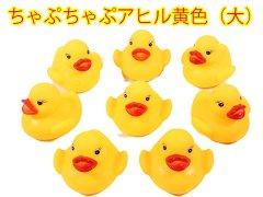 笛付アヒル黄色(大) 【単価¥23】50入