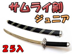 サムライ剣ジュニア 【単価¥35】25入