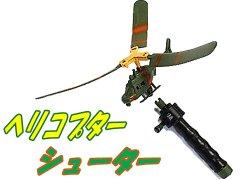 ヘリコプターシューター 【単価¥30】24入