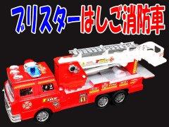 ブリスターはしご消防車 【単価¥580】1入