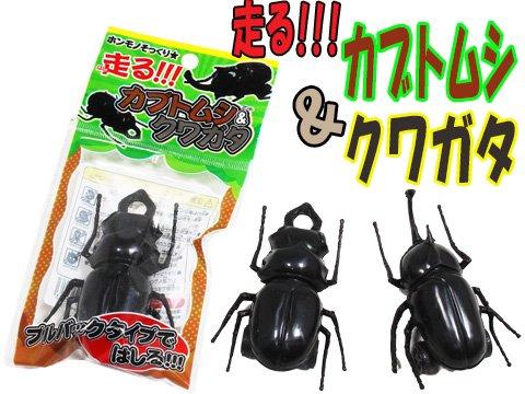 走るカブトムシ&クワガタ 【単価¥29】25入