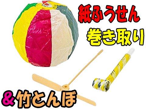 紙ふうせん巻き取り&竹とんぼ 【単価¥56】12入