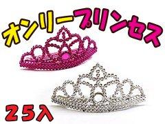 オンリープリンセス 【単価¥33】50入
