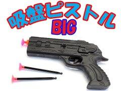 吸盤ピストル ビッグ 【単価¥70】24入
