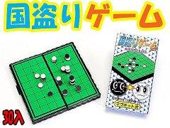 国盗りゲーム 【単価¥68】10入