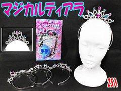 マジカルティアラ 【単価¥29】25入