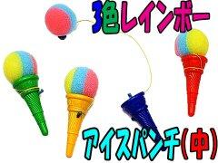 3色レインボーアイスパンチ(中) 【単価¥35】25入