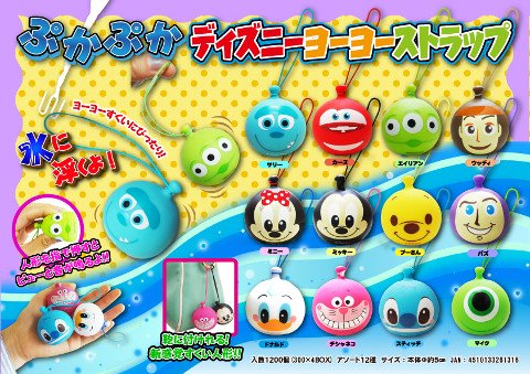 ぷかぷかディズニー ヨーヨーストラップ 1375 【単価¥35】50入