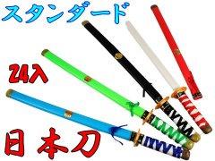 スタンダード日本刀 【単価¥68】24入