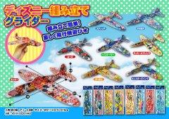 ディズニー組み立てグライダー1401 【単価¥30】24入