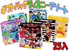 【お買い得】ギフトバッグ ディズニーアソート 【単価¥30】25入