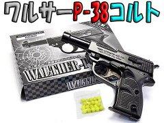 ワルサーP−38コルト 【単価¥98】24入