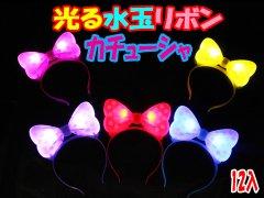 光る水玉リボンカチューシャ 【単価¥68】12入