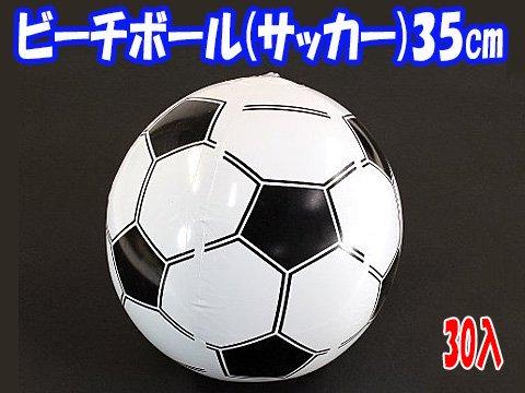 ビーチボール(サッカー)35cm 【単価¥61】15入