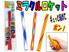 ミラクルロケット 【単価¥23】25入