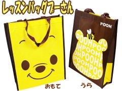 レッスンバッグ プーさん 【単価¥66】12入