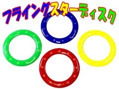 フライングスターディスク 【単価¥30】25入