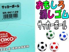 おもしろ消しゴム サッカーボール 【単価¥28】60入