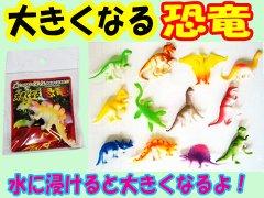 大きくなる恐竜 【単価¥21】50入