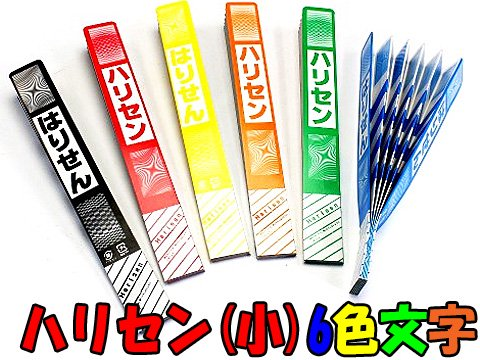 ハリセン(小)6色文字 【単価¥29】30入