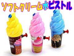 ソフトクリーム水ピストル 【単価¥30】25入