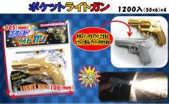 ポケットライトガン 【単価¥20】50入