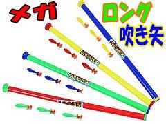 メガロング吹き矢 【単価¥58】48入