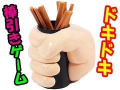 ドキドキ棒引きゲーム 【単価¥61】12入
