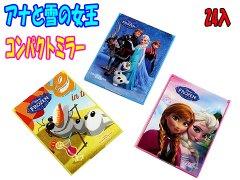 【お買い得】アナと雪の女王 コンパクトミラー 【単価¥35】24入