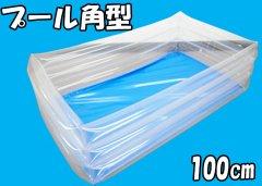 プール角型100cm 【単価¥850】1入