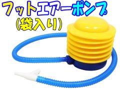 フットエアーポンプ(袋入り) 【単価¥120】1入
