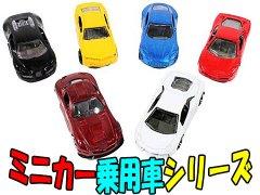ミニカー乗用車シリーズ 【単価¥84】12入
